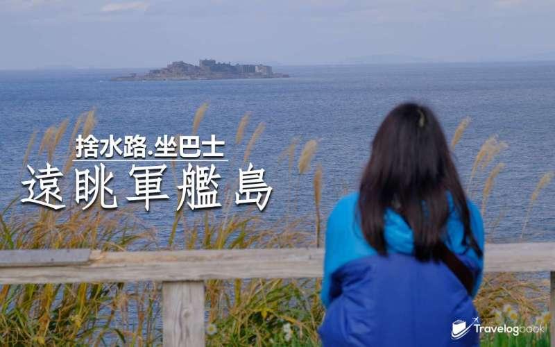 【九州】長崎.野母崎─坐巴士看軍艦島