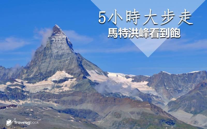 【瑞士】5小時由Gornergrat步行回Zermatt 馬特洪峰(Matterhorn)看到飽!