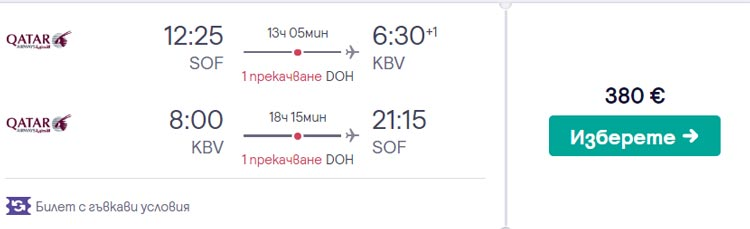 полети-от-софия-до-краби-с-qatar