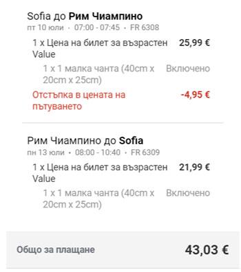 самолетни-билети-до-рим-от-софия