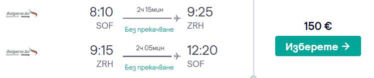 полети-до-цюрих-от-софия