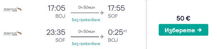 самолетни-билети-бургас-софия