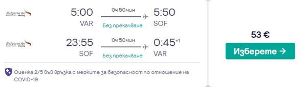 полети-от-варна-до-софия