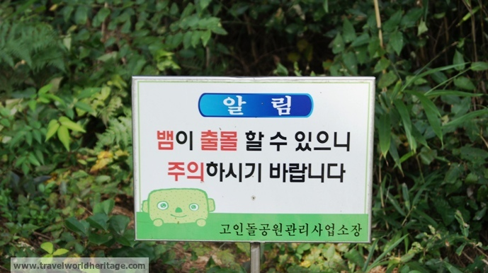 This is the only place in Korea where I have seen signs for SNAKES!!!! There are also some bugs that bite hard, but bug spray is provided for free.