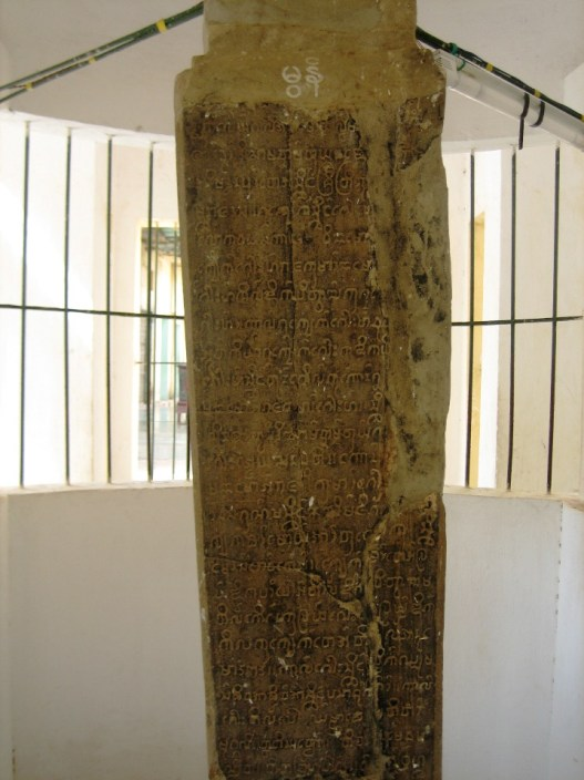 Myazedi Inscription