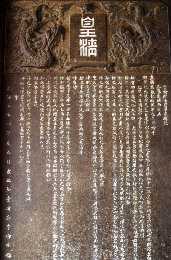 TiawanTemples-Brown inscribed tablet