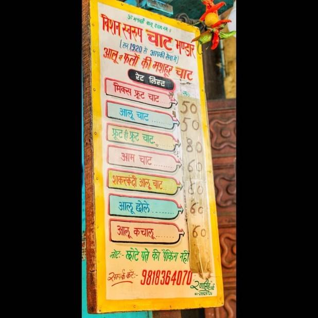 Bishan Swaroop Chaat Rate: Street food of Delhi