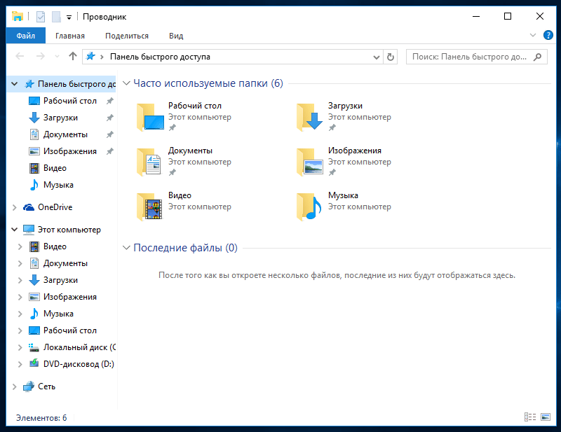 Как убрать OneDrive из Windows 10