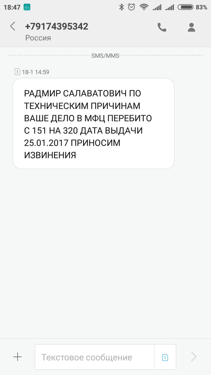 МФЦ РБ