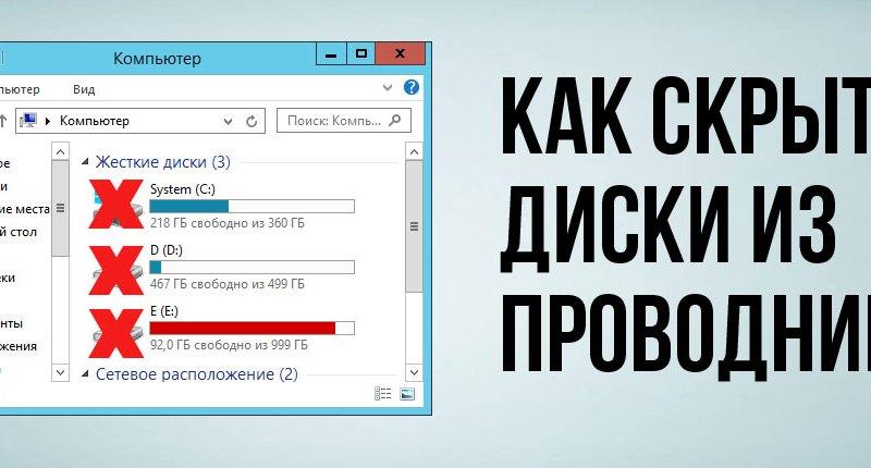 Как скрыть диски из проводника Windows