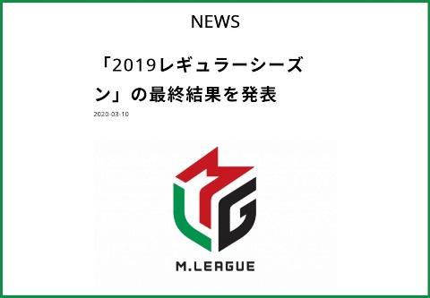 Mリーグ2019シーズン最終成績