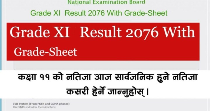 How to check NEB Result 2076 | Class 11 Result
