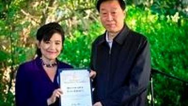Judy Chu, and Luo Zhijun