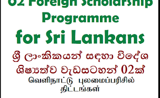 02 Foreign Scholarship Programme for Sri Lankans