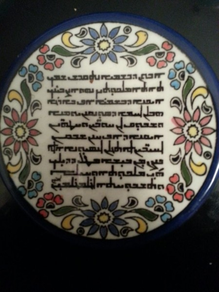 Notre Père en araméen,