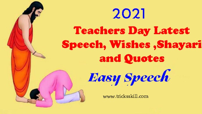 2021 – Teachers Day Latest Speech, Essay, Wishes ,Shayari and Quotes