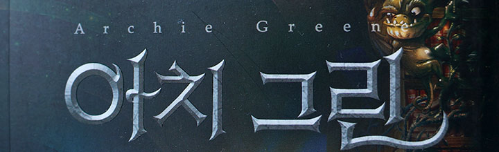 Archie Greene auf Koreanisch