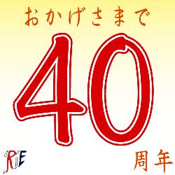40周年サムネイル