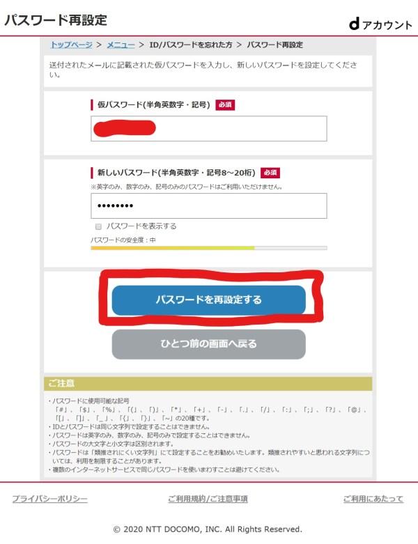 dアカウント仮パスワード入力画面