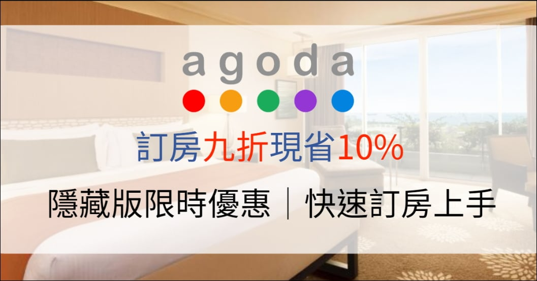 agoda 電腦 版