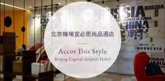 北京機場住宿