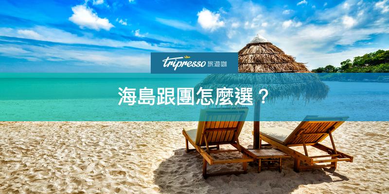 海島跟團怎麼選?簡單3步驟,讓你找到夢幻行程,輕鬆放空度假去!