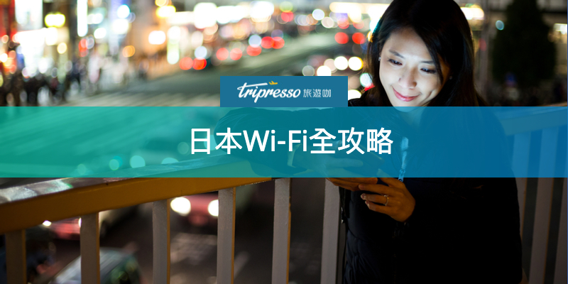 日本Wi-Fi 全攻略!有了這篇讓你在日本暢行無阻~