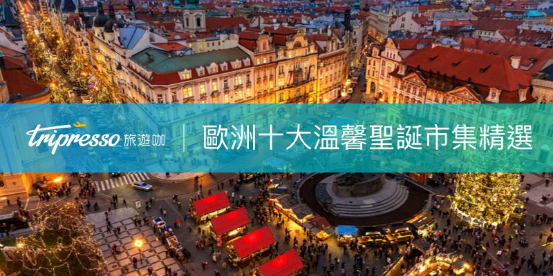 歐洲聖誕市集+活動|歐洲十大聖誕市集,必逛必吃總整理(2018最新資訊)