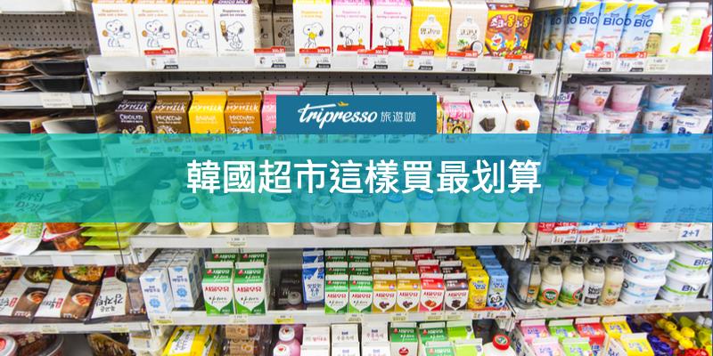 韓國必買!最強超市攻略,3招讓你逛到失心瘋也不會大傷荷包~