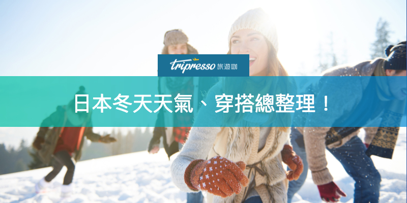 日本冬天天氣總整理!東京大阪京都北海道九州,冬天穿搭攻略一次看~