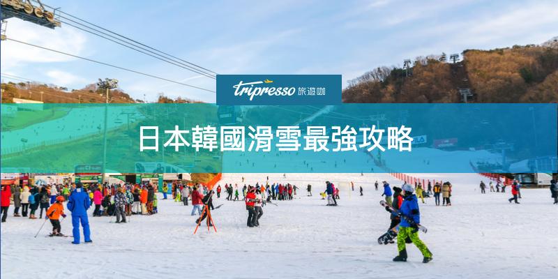 日本韓國滑雪最強攻略!初學者、親子行都能玩得盡興的懶人包~