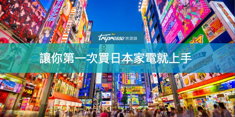 日本必買家電XAmazon購物超商取貨付款教學,讓你第一次買日本家電就上手!