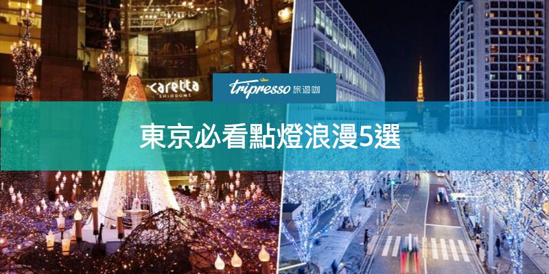 東京必看燈光秀浪漫5選!六本木、澀谷、表參道一路點燈到二月,美到讓你想哭~