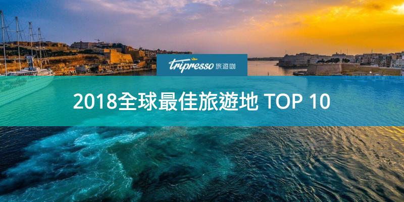 2018全球最佳旅遊地TOP 10公佈啦,快點排年假衝這些國家囉!