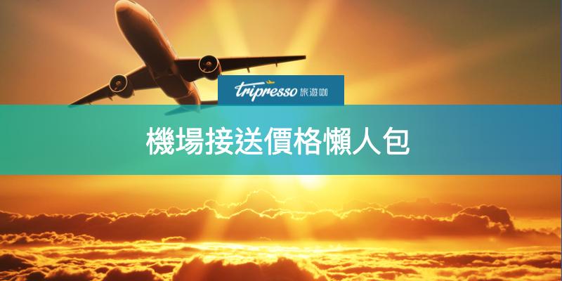 機場接送價格懶人包 , 到底哪一種機場接送方式最划算?