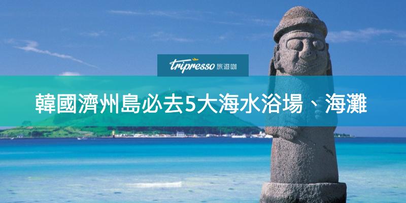 夏天玩水趣!韓國 濟州島 必去5大海水浴場、海灘景點推薦