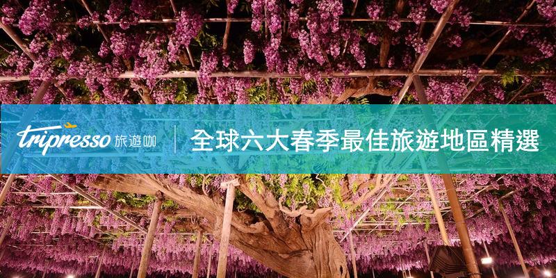 春季旅遊地區