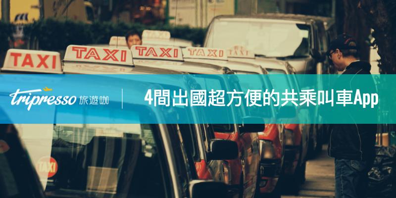 出國玩還在搭Uber? 4間你所不知道的共乘 叫車 App