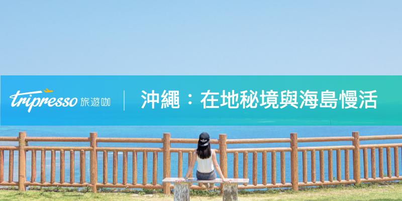 沖繩景點 沖繩行程 沖繩旅遊