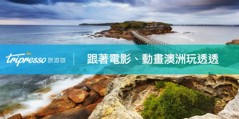 【 澳洲旅遊 推薦】在澳洲取景的動畫片、電影你看過哪些?