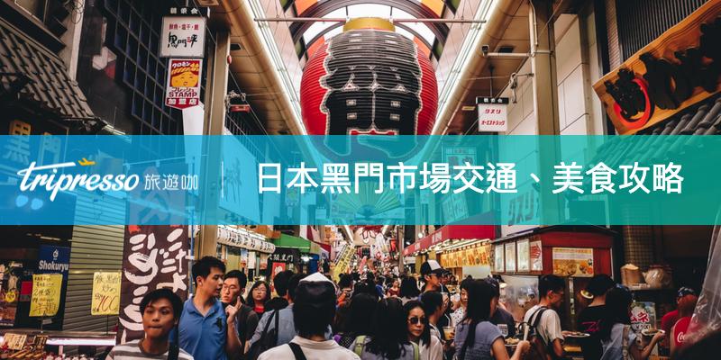 網友激推必吃清單!日本 黑門市場 交通 & 美食攻略懶人包
