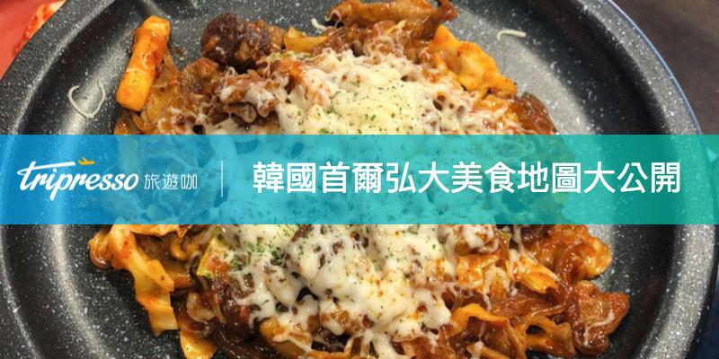 才不是只能逛街呢!韓國首爾 弘大美食 地圖這樣吃