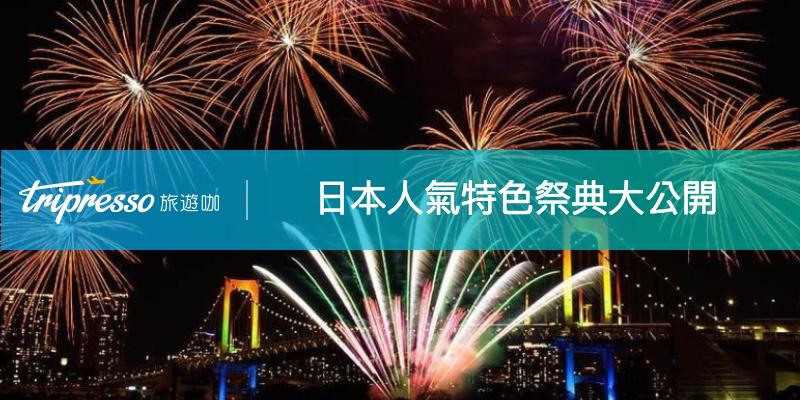 【 日本祭典 】2018 日本下半年度超夯特色祭典介紹、時間,通通列表告訴你