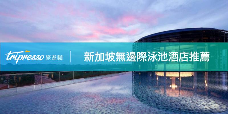 【新加坡飯店】暢遊 無邊際泳池 美景!新加坡空中泳池酒店推薦懶人包