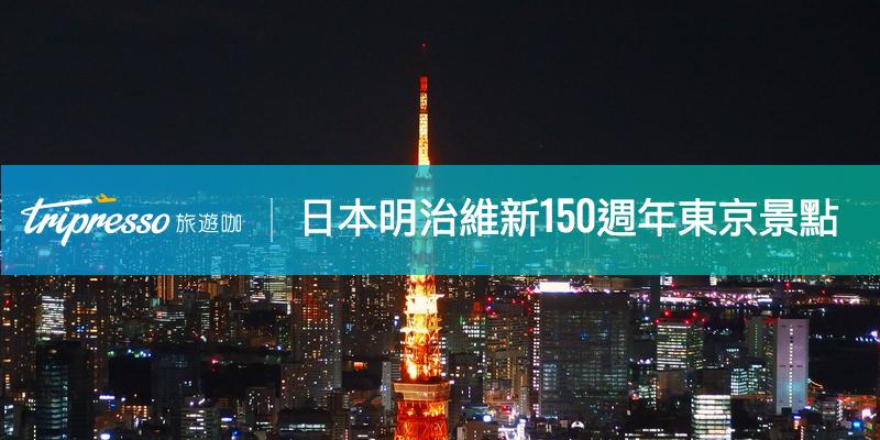 【東京景點】明治維新景點吃喝玩樂:銀座 蔦屋書店 、上野博物館