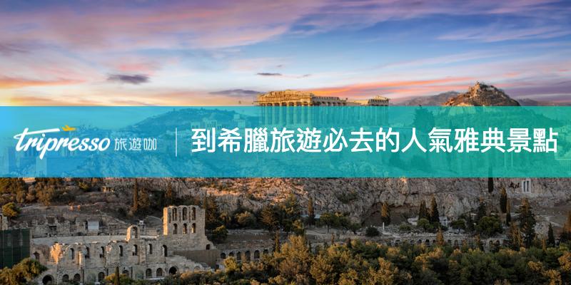 【 希臘旅遊 】希臘自由行必去人氣雅典景點,帶你遊歷希臘神話世界