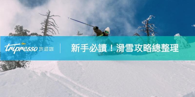 第一次 滑雪 就上手!行前準備、滑雪器材、注意事項、滑雪場分級總整理