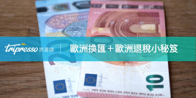 歐洲換匯+歐洲退稅|歐洲旅遊換多少歐元?看歐元匯率省錢痛快玩歐洲