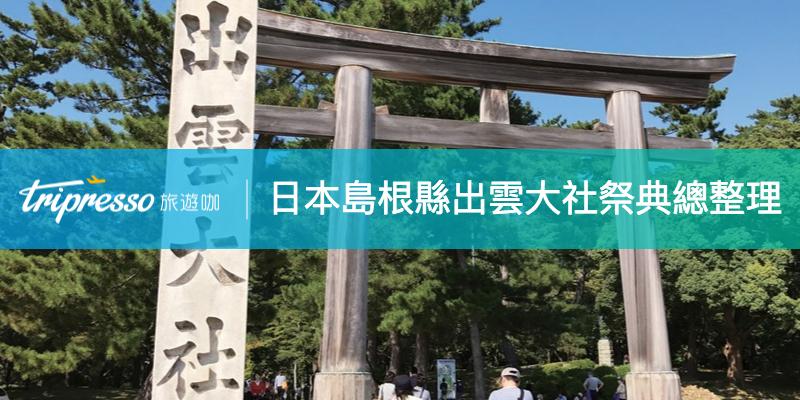 【日本自由行景點】神明降臨的土地,島根縣出雲大社神明祭典總整理