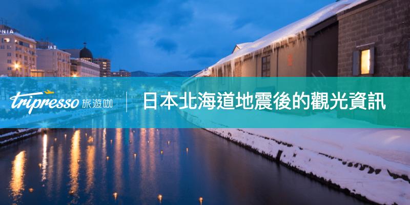 日本北海道大地震新資訊|北海道地震後景點、觀光、交通資訊